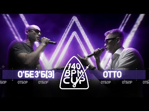 140 BPM CUP: О'БЕЗ'Б[Э] X OTTO (Отбор) (видео)