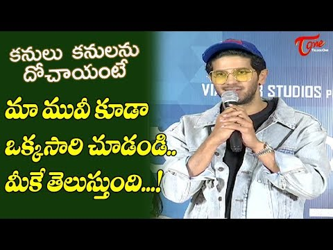 Dulquer Salmaan Speech at Kanulu Kanulanu Dochayante Movie Success Meet | TeluguOne Cinema