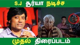 Video S.J சூர்யா நடிச்ச முதல் திரைப்படம் | Kollywood News | Tamil Cinema News | Latest Seithigal MP3, 3GP, MP4, WEBM, AVI, FLV Januari 2018
