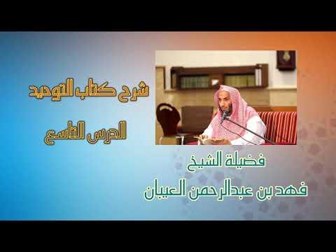 9- كتاب التوحيد - (باب من تبرك بشجرة أو حجرة ونحوهما)