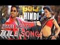 allu arjun puli title song remix{hindi version} top lessi podi