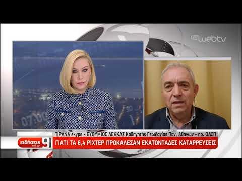 Λέκκας: Καμία σύνδεση του σεισμού της Κρήτης με της Αλβανίας | 27/11/2019 | ΕΡΤ