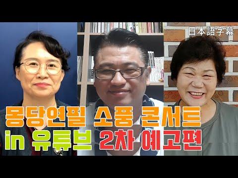 2020 몽당연필 소풍 콘서트 2차 예고편 2020モンダンヨンピルコンサート予告映像…