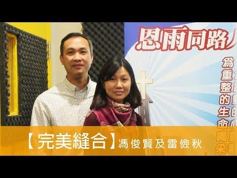 電台見證 馮俊賢及雷儉秋 (完美縫合) (03/04/2018 多倫多播放)