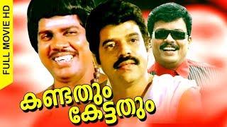 Video Malayalam Full Comedy Movie | Kandathum Kettadhum | Super Hit Movie | Ft.Balachandra Menon MP3, 3GP, MP4, WEBM, AVI, FLV Agustus 2018