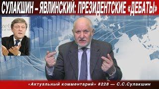 АК #228 «СУЛАКШИН — ЯВЛИНСКИЙ: ПРЕЗИДЕНТСКИЕ «ДЕБАТЫ»» Степан Сулакшин