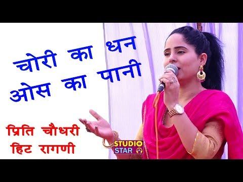 चोरी का धन ओस का पानी   Preeti Choudhary   2018 Latest Ragni   Haryanvi Ragni Competition