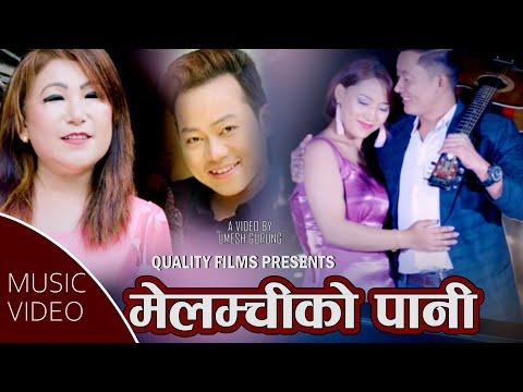 (New Nepali Modern Song  Kathmanduma Dharara   Melamchiko Pani   Parbati Rai - Duration: 4 minutes.)