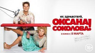 Ну, здравствуй, Оксана Соколова