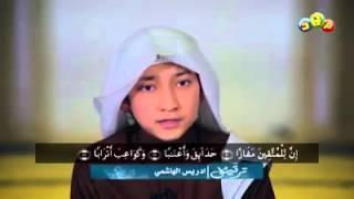 Murottal Al-Qur'an Surat An-Naba' | Qori : Idris al Hasyimi Video