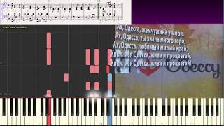 Ах, Одесса - М. Табачников (Ноты и Видеоурок для фортепиано, баяна) (piano cover)