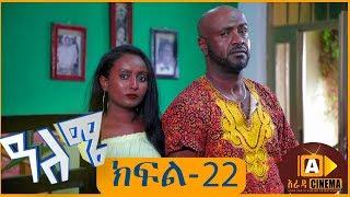 ዓለሜ 22 - Aleme- New Ethiopian Sitcom Part - 22 2019