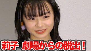 莉子、古川洋平/映画『エスケープ・ルーム』特別試写会