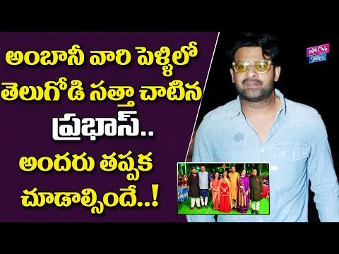 Prabhas At Mukesh Ambani Daughter Wedding | Tollywood | YOYO Cine Talkies
