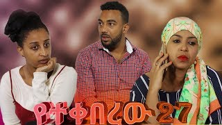የተቀበረዉ ምዕራፍ 2 ክፍል 27/Yetekeberew season 2 EP 27