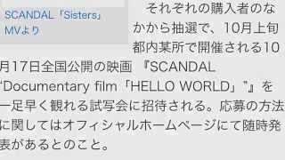 SCANDAL、新作購入特典でドキュメンタリー映画最速試写会招待