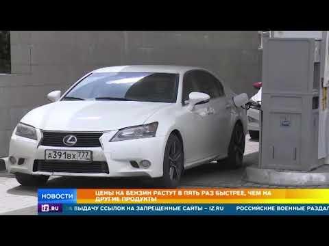 Цены на бензин в мае выросли: Чем обернется заморозка - DomaVideo.Ru