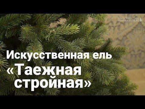 Искусственная ель Max-Christmas Таежная стройная, 210 см