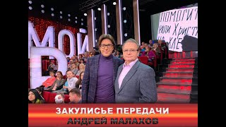 АЛЕКСЕЙ ЛОБАРЕВ Бэкстэйдж передачи Андрей Малахов
