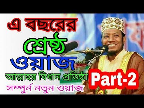 Video Amir hamza new bangla waz 2018 - bangla waz mahfil mufti maulana amir hamza part-2 download in MP3, 3GP, MP4, WEBM, AVI, FLV January 2017