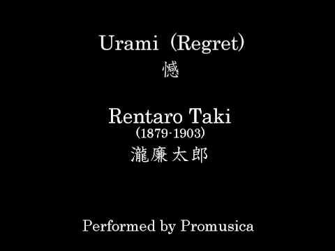 Rentaro Taki (1879-1903) / Urami 瀧廉太郎/憾