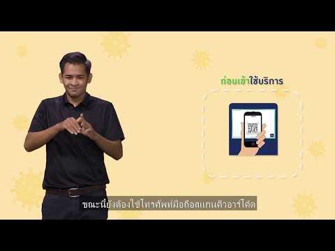 "thaihealth คนหูหนวกรู้ สู้โควิด Ep.10 การทำกิจกรรมนอกบ้านอย่างปลอดภัยกับ ""ไทยชนะ"""