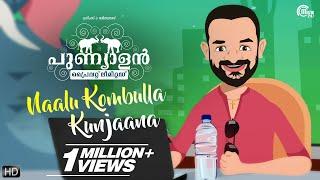 Naalu Kombulla Kunjaana video song Punyalan Private Limited