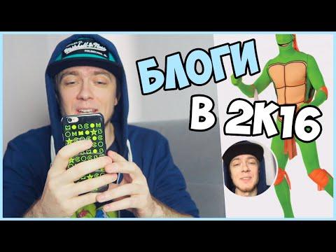 БЛОГИ В 2к16 - DomaVideo.Ru