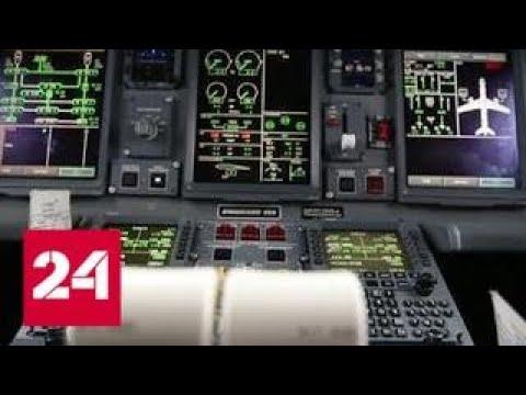 Крушение Ан-148: хронология событий - Россия 24 (видео)