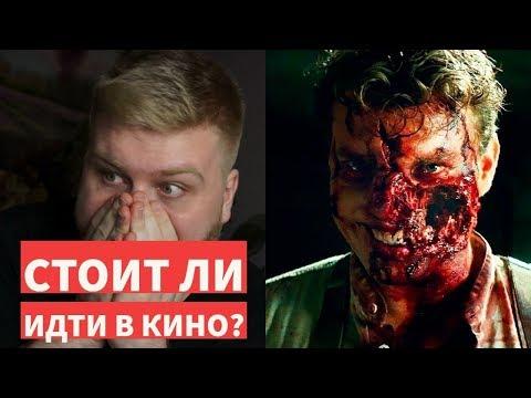 ФИЛЬМ ОВЕРЛОРД 2018 ОБЗОР   JUST ИЛЬЯ