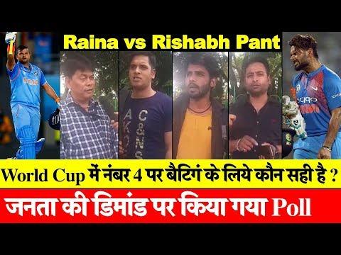 Suresh Raina Vs Rishabh Pant: World Cup में नंबर 4 पर Batting के लिये कौन Best है ?