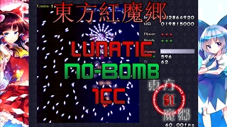 Touhou 6 : Embodiment of Scarlet Devil [Lunatic Mode] (PC) by Pearl