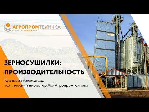 Как определить производительность зерносушилок АО Агропромтехника
