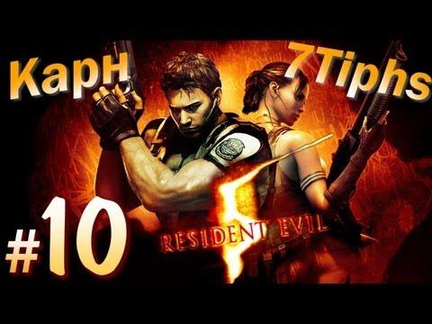 Прохождение Resident Evil 5 кооператив (Карн и 7Tiphs). Часть 10