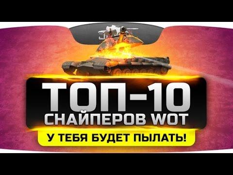 ТОП-10 лучших снайперов World Of Tanks #1. От этого у тебя будет жутко гореть!