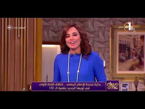 DMC تحتفي بانطلاق قناة مصر الأولى