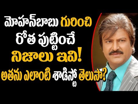 SHOCKING Facts Revealed About Mohan Babu | Latest Celebrity Updates | Super Movies Adda