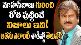 Video SHOCKING Facts Revealed About Mohan Babu | Latest Celebrity Updates | Super Movies Adda MP3, 3GP, MP4, WEBM, AVI, FLV April 2018