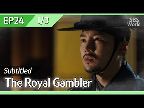 [CC/FULL] The Royal Gambler EP24 (1/3) | 대박