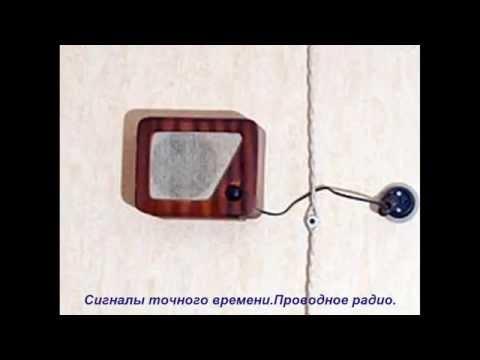 СССР.Сигналы точного времени.Проводное радио. (видео)