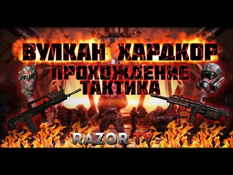 WARFACE ВУЛКАН ХАРДКОР!!! ПОЛНОЕ ПРОХОЖДЕНИЕ,ТАКТИКА И СОВЕТЫ!!!