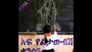 Ethiopian Orthodox Tewahedo Mezmur(37)