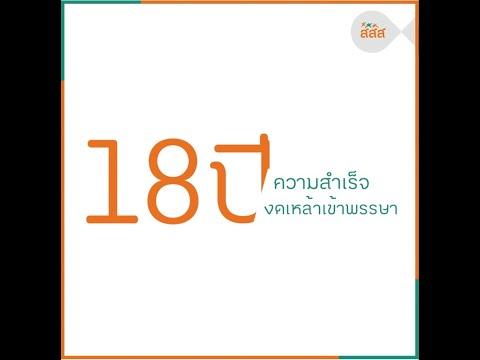 thaihealth 18 ปี ความสำเร็จ งดเหล้า เข้าพรรษา