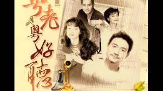Video Best Of the Cantopops of 80s & 90s - 11 粤语精选 11 MP3, 3GP, MP4, WEBM, AVI, FLV Mei 2019