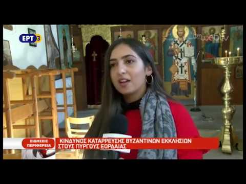 Με κατάρρευση απειλούνται δύο βυζαντινοί ναοί στους Πύργους Εορδαίας | ΕΡΤ