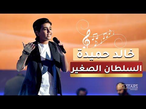 """مشترك في """"Little Big Stars نجوم صغار"""" يطرب أحمد حلمي بأغنية لجورج وسوف"""