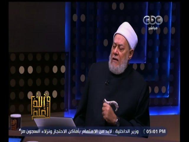 والله أعلم | رد فضيلة د.علي جمعة علي .. هل البشعة حلال ام حرام ؟