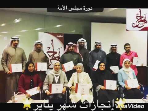 إنجازات المعهد