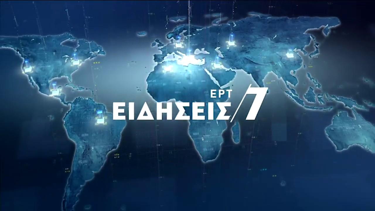 Δείτε απόψε το κεντρικό δελτίο Ειδήσεων της ΕΡΤ στις 19:00 | trailer | 15/04/2020