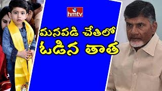 Video AP CM Chandrababu Naidu Praises His Grandson   e Pragati   HMTV MP3, 3GP, MP4, WEBM, AVI, FLV April 2018